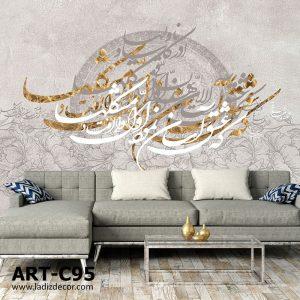 پوستر خطاطی نستعلیق سفید و طلایی با زمینه پتینه طوسی