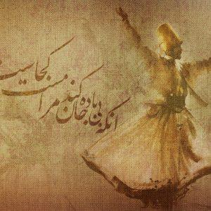 پوستر رقص سماع و خطاطی شعر مولانا با زمینه پارچه کنفی