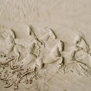 پوستر نقش برجسته گله اسب های گلی با خطاطی نستعلیق