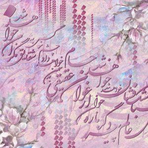 پوستر خطاطی نستعلیق با زمینه گل و پتینه صورتی