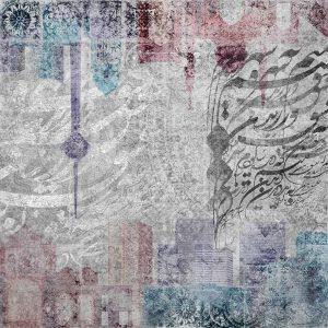 پوستر شعر نستعلیق تخریب شده با زمینه پتینه تهران